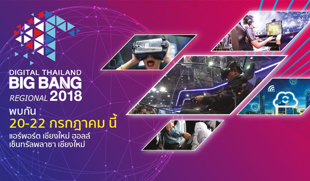 ชมย้อนหลัง Thailand Digital bigbang เชียงใหม่