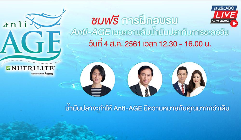 ชมย้อนหลัง Fish oil re-promote Amway (Private)