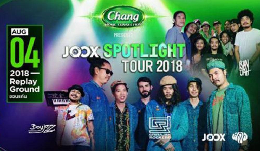ชมย้อนหลัง JOOX Spotlight Tour 2018 @Replay Ground ขอนแก่น