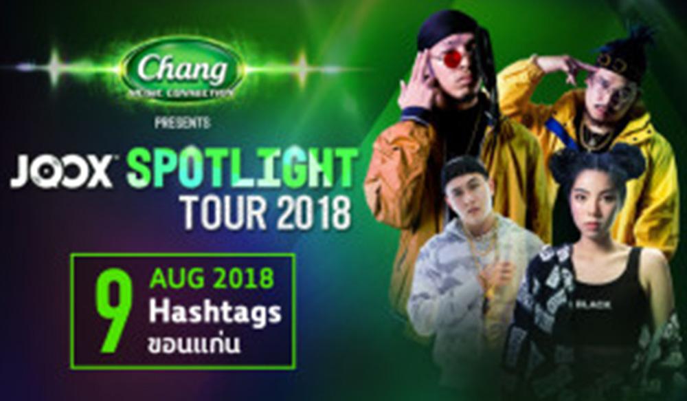 ชมย้อนหลัง JOOX Spotlight Tour 2018 @Hashtags ขอนแก่น