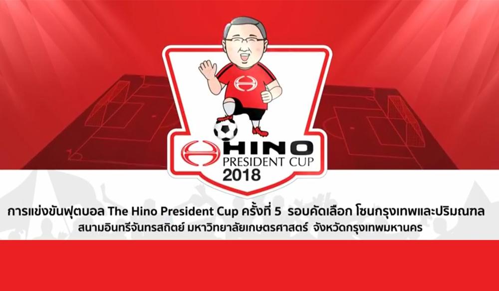 ชมย้อนหลัง การแข่งขันฟุตบอล The Hino President Cup ครั้งที่ 5