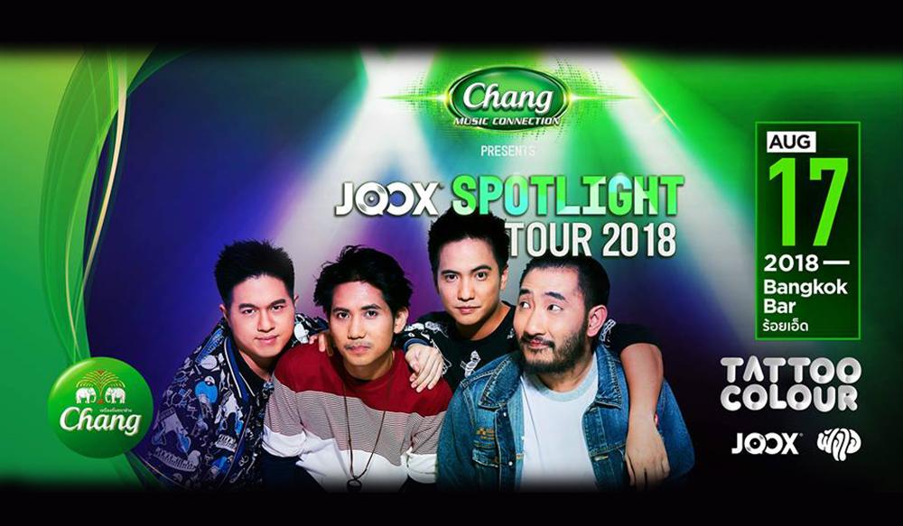 ชมย้อนหลัง JOOX Spotlight Tour 2018 @บางกอกบาร์ ร้อยเอ็ด