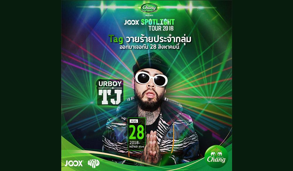 ชมย้อนหลัง JOOX Spotlight Tour 2018 @หน้ามอ สุรินทร์