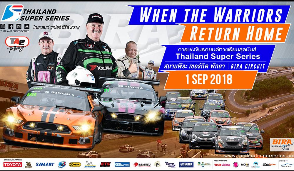 ชมย้อนหลัง Day1 | Thailand Super Series 2018 @สนามพีระ เซอร์กิต