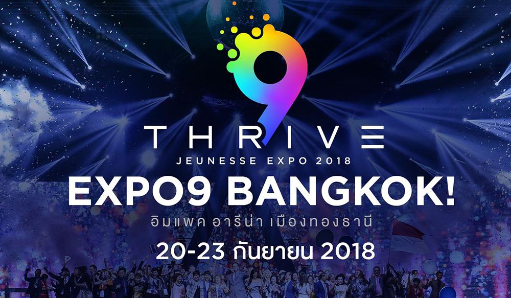ชมย้อนหลัง Thrive Jeunesse Expo 2018