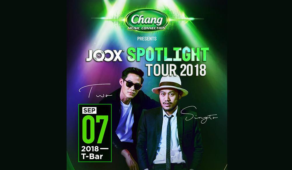 ชมย้อนหลัง JOOX Spotlight Tour 2018 @T-Bar