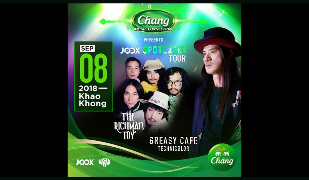 ชมย้อนหลัง JOOX Spotlight Tour 2018 @เข้าโค้ง JJ Green