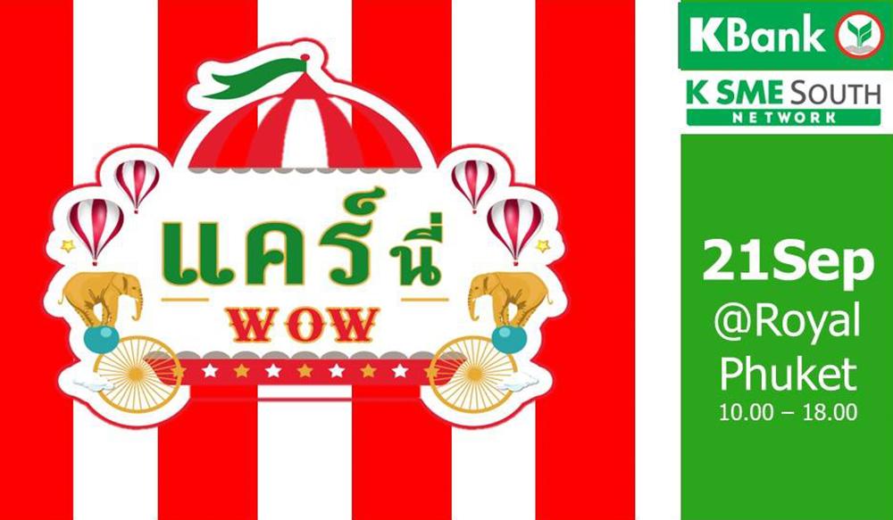 ชมย้อนหลัง KSME แคร์นี่ WOW on Tour Phuket