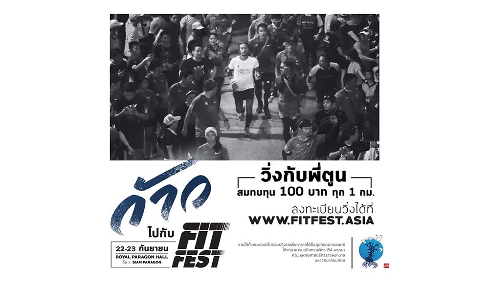 ชมย้อนหลัง ก้าว ไปกับ FitFest