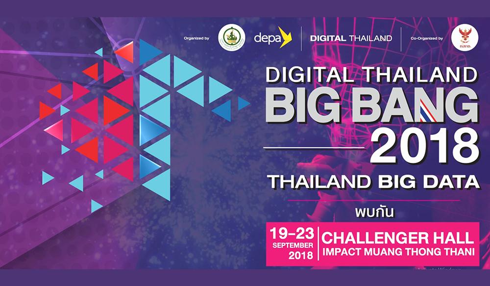 ชมย้อนหลัง  Digital Thailand Bigbang (BKK)