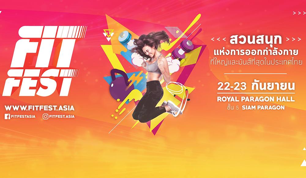 ชมย้อนหลัง Fitfest 2018