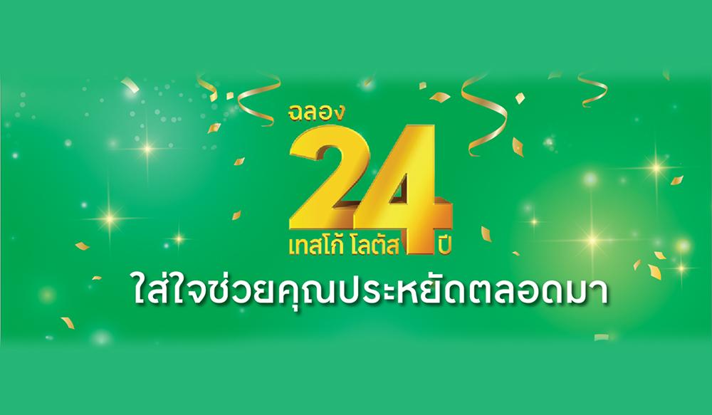 ชมย้อนหลัง Tesco - 24th Anniversary สาขา Bang Kruay Sai Noi