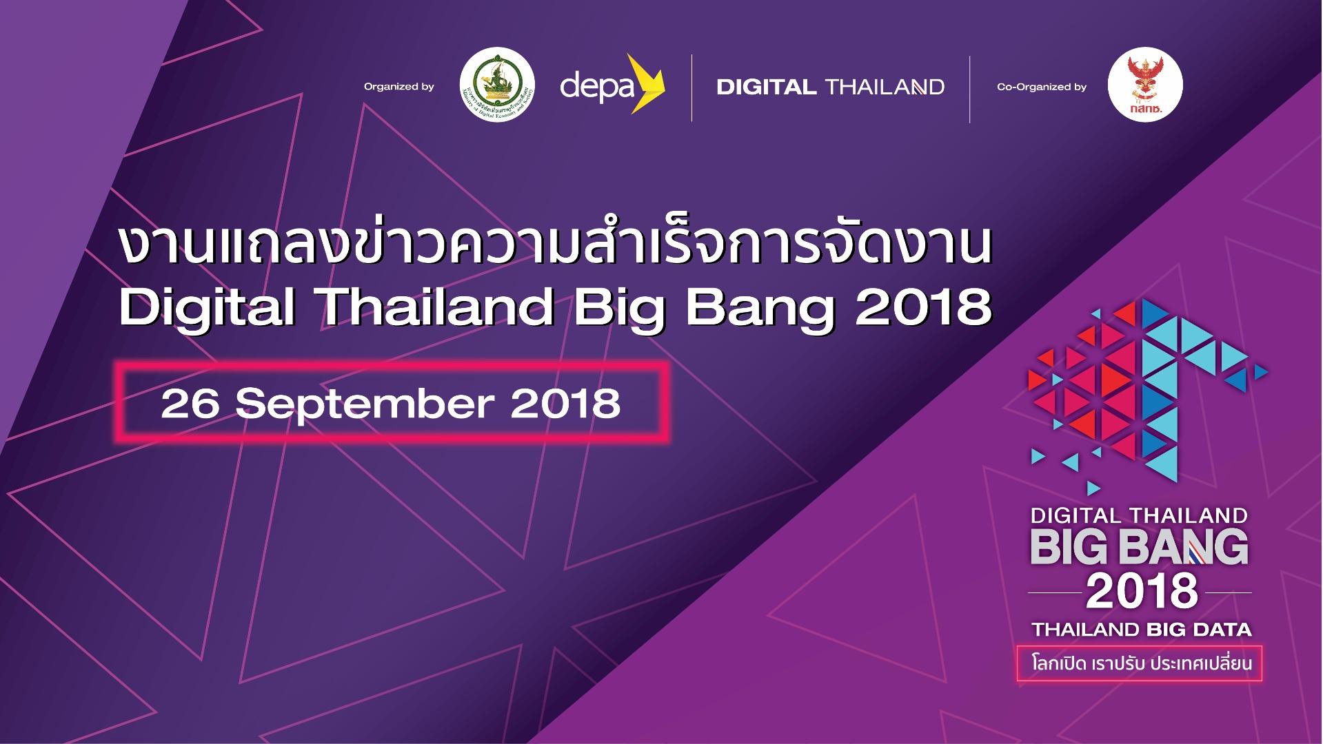 ชมย้อนหลัง แถลงข่าวความสำเร็จการจัดงาน Digital Thailand Big Bang 2018