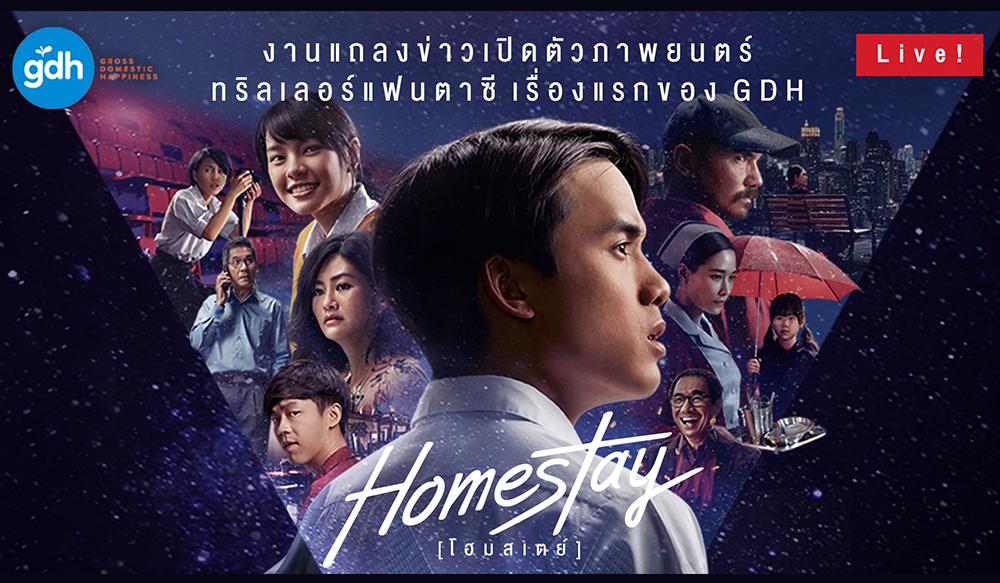 """ชมย้อนหลัง เปิดตัวหนัง """"HOMESTAY"""" GDH995"""