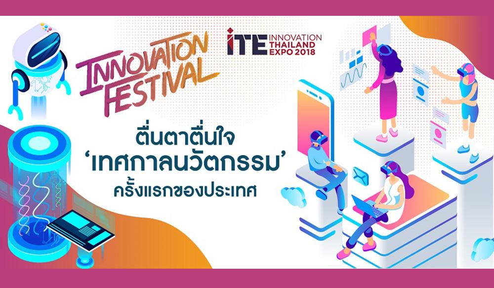 ชมย้อนหลัง INNOVATION THAILAND EXPO 2018
