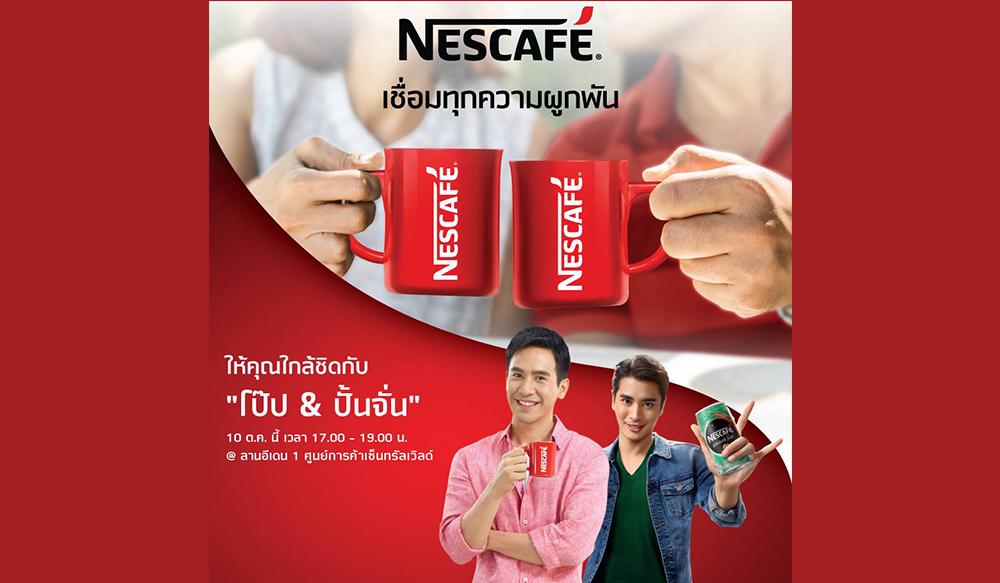 ชมย้อนหลัง Nescafe