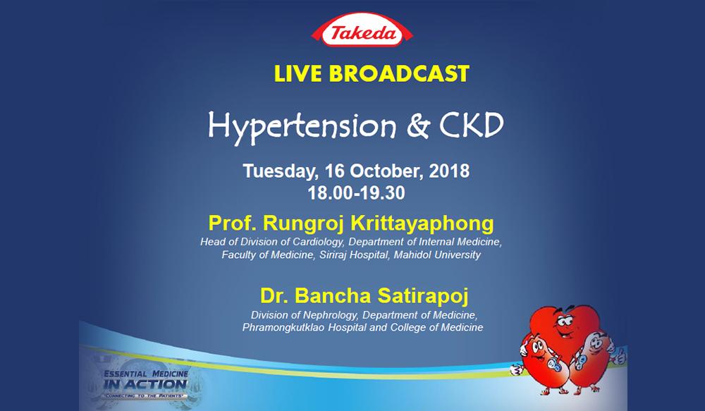 ชมย้อนหลัง Hypertension&CKD