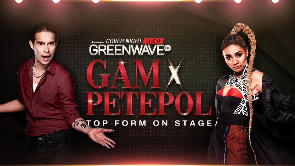 ชมย้อนหลัง GAM x PETEPOL - Greenwave