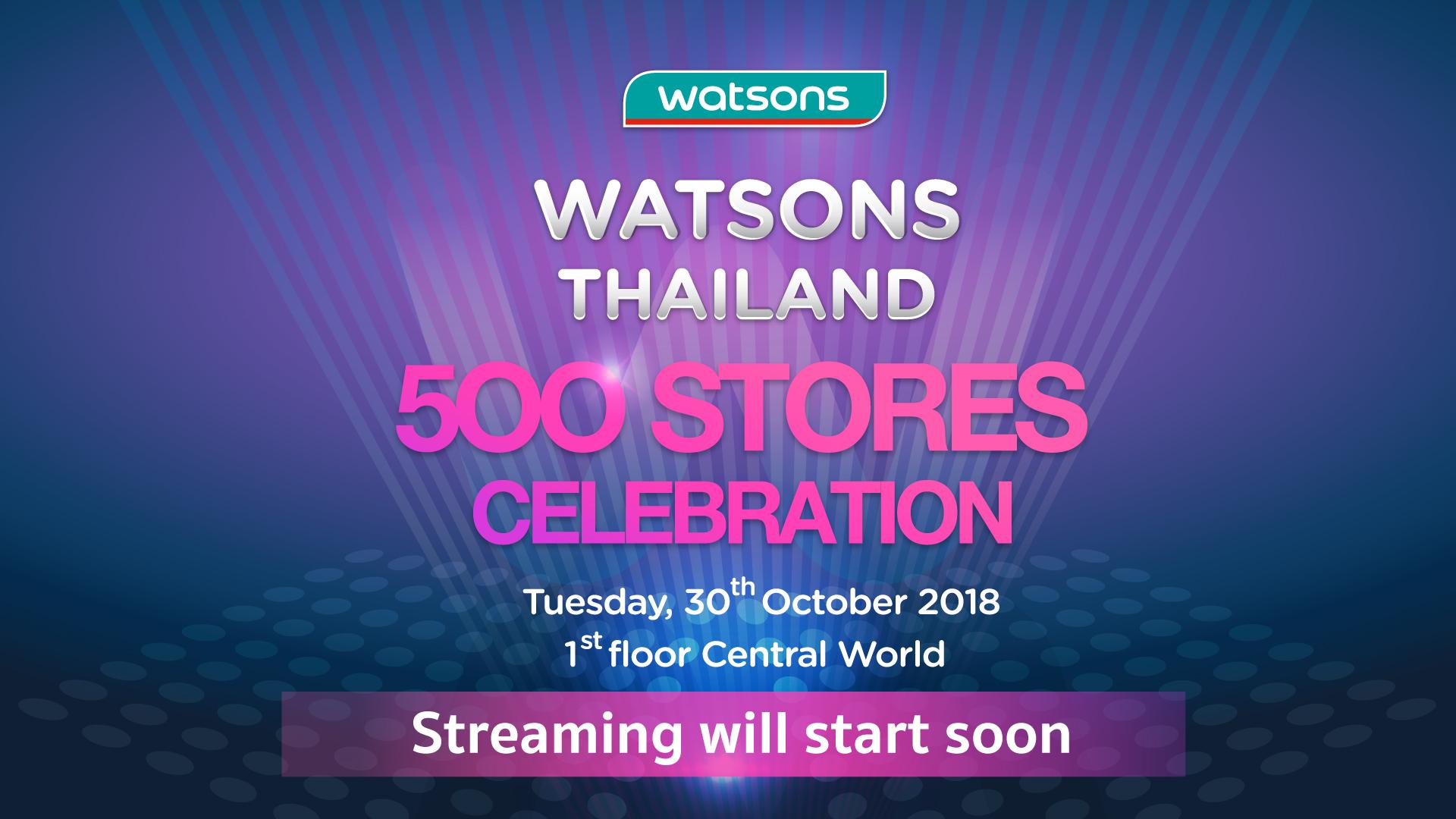 ชมย้อนหลัง Watsons 500 Stores Celebration