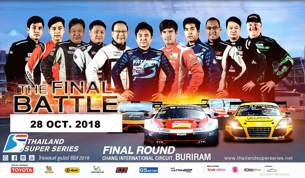 ชมย้อนหลัง Thailand Super Series 2018