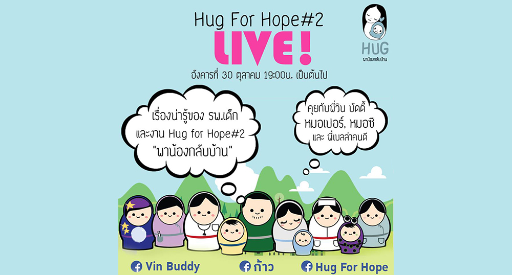 Hug for Hope