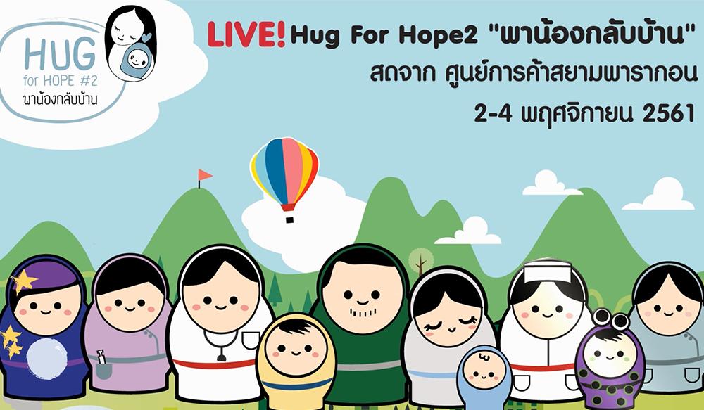 ชมย้อนหลัง Hug for Hope#2 – พาน้องกลับบ้าน