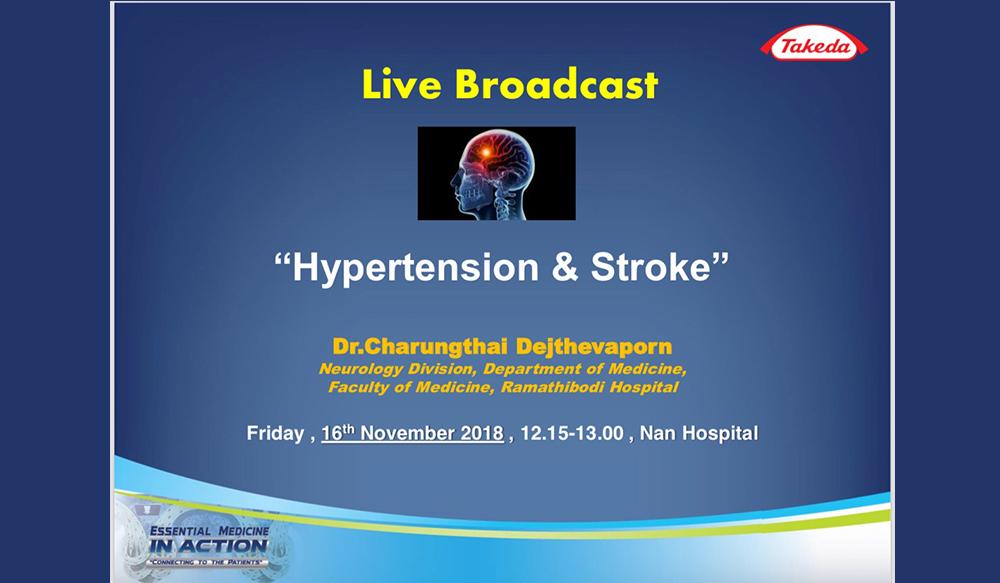 ชมย้อนหลัง Hypertension & Stroke