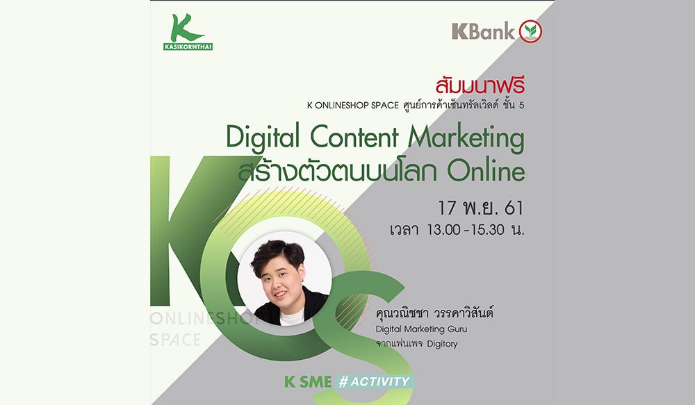 ชมย้อนหลัง Digital Content Marketing สร้างตัวตนบนโลก Online