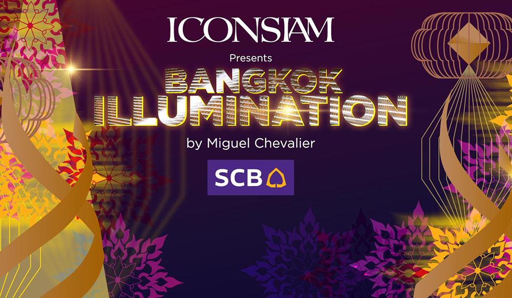 ชมย้อนหลัง ICONSIAM Lighting illumination