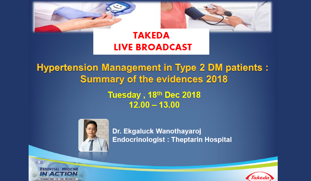 ชมย้อนหลัง Hypertension Management in Type 2 DM patients : Summary of the evidences 2018