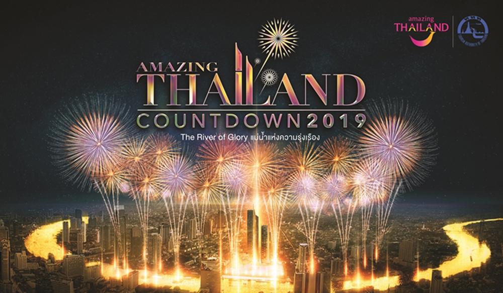 ชมย้อนหลัง Amazing Thailand Countdown 2019