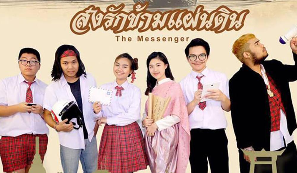 ชมย้อนหลัง Christmas  Live : The Messenger - ส่งรักข้ามแผ่นดิน