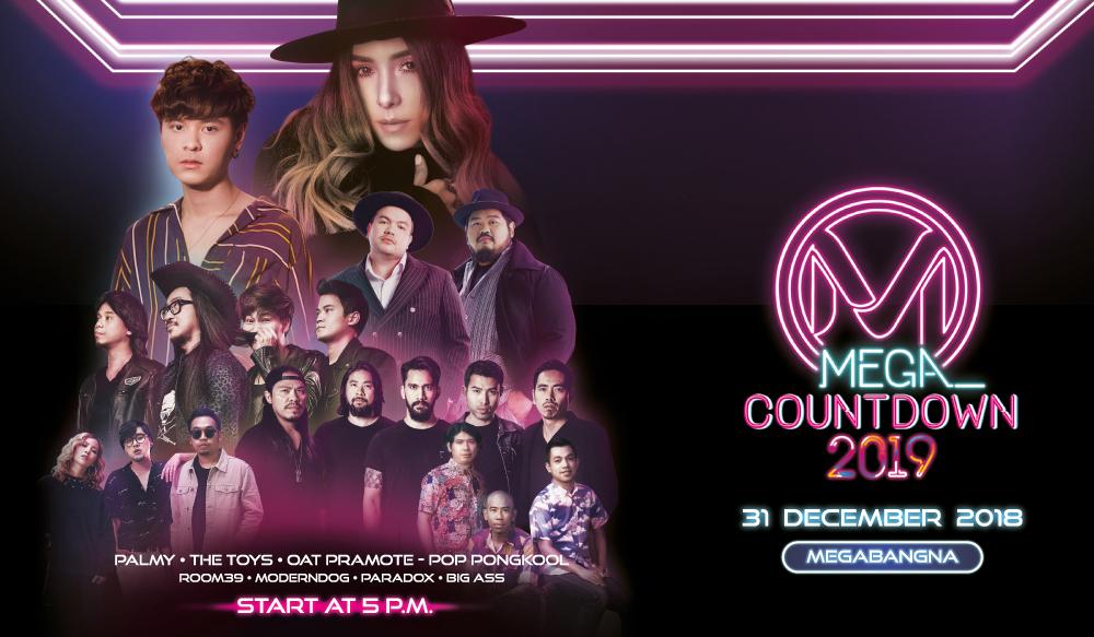ชมย้อนหลัง Mega Bangna Countdown