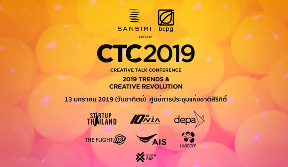 ชมย้อนหลัง Creative Talk Conference 2019