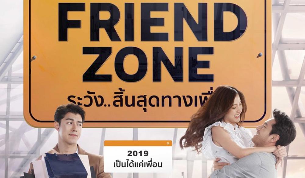 ชมย้อนหลัง Friend Zone GDH