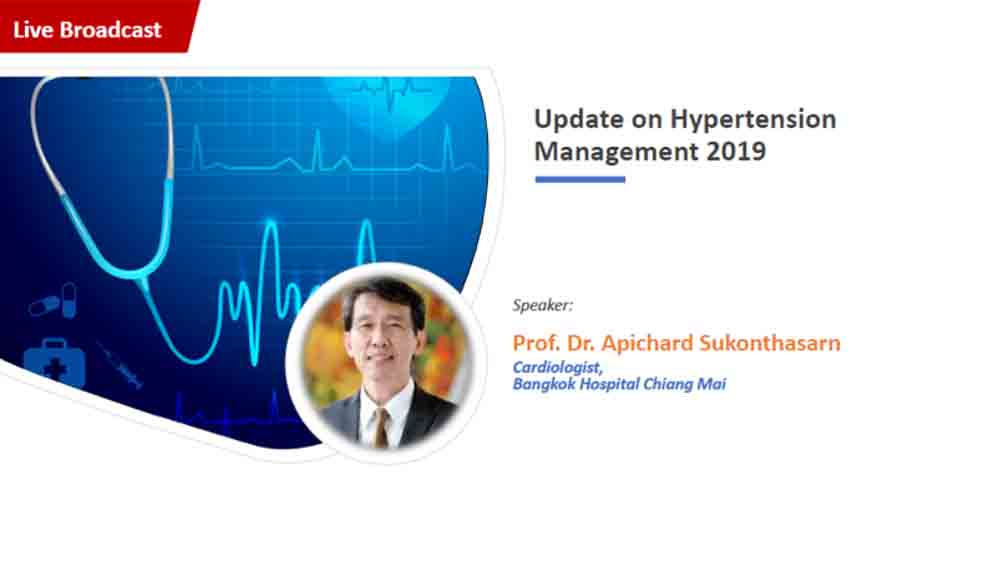 ชมย้อนหลัง 2019 Hypertension Update