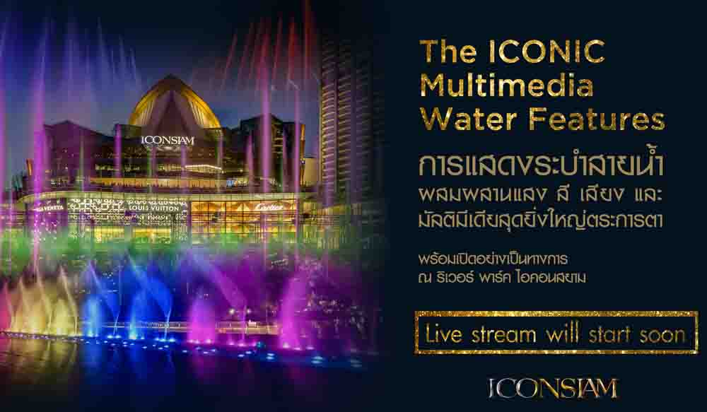 ชมย้อนหลัง ICONIC Multimedia Water Features