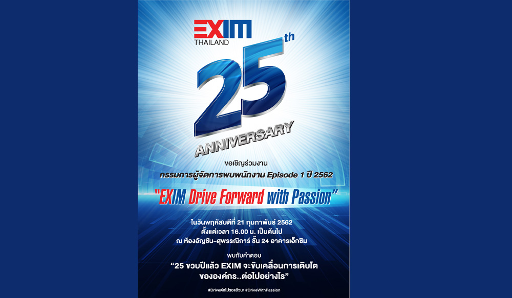 EXIM Drive Forward with Passion