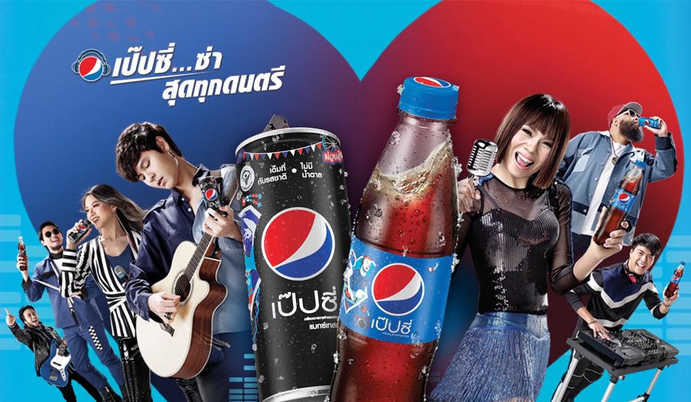ชมย้อนหลัง Pepsi Music Live