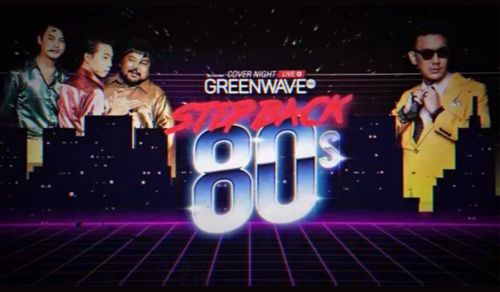 ชมย้อนหลัง Greenwave Cover Night plus