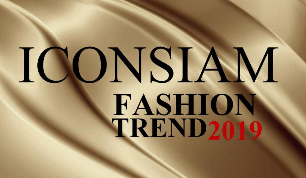 ชมย้อนหลัง ICONSIAM Fashion Trend 2019
