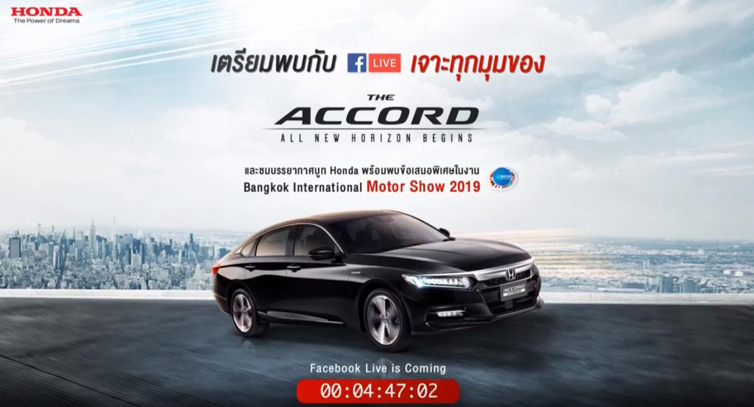 ชมย้อนหลัง Honda Motor Show 2019