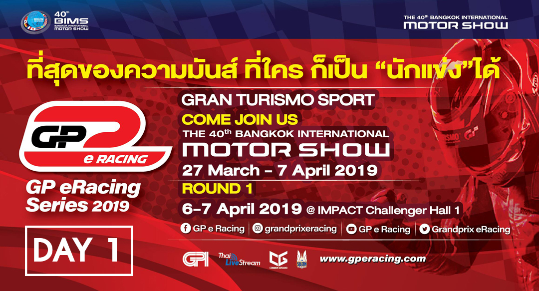 DAY 1 | eRacing Motor show 2019