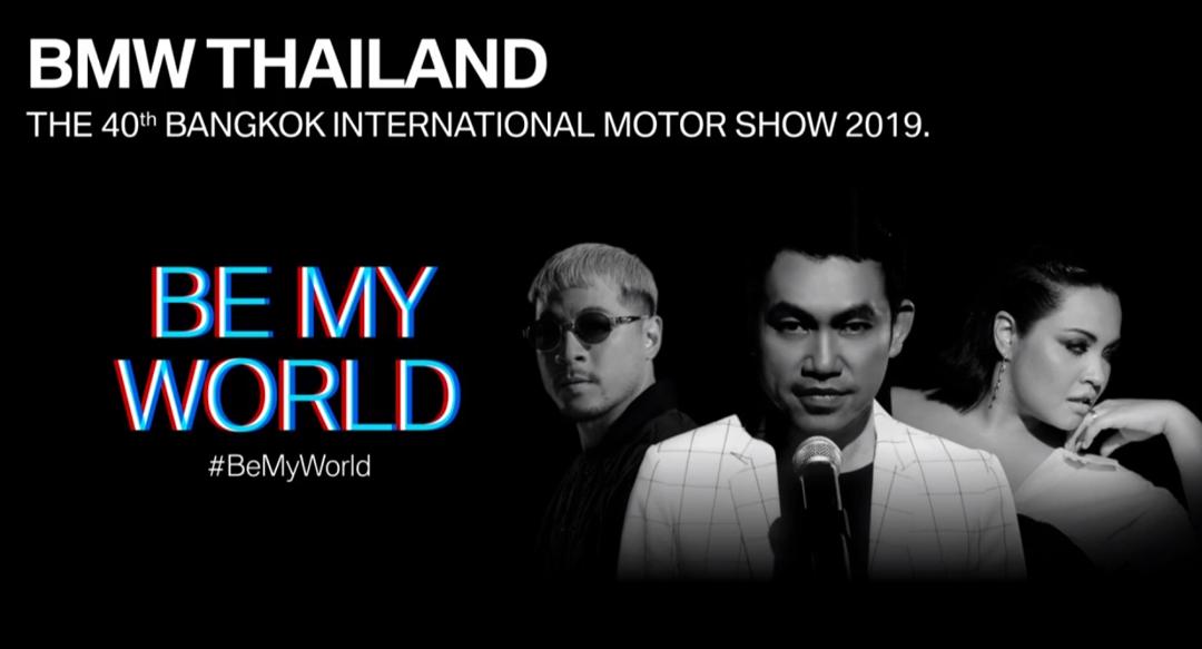 ชมย้อนหลัง BMW Thailand