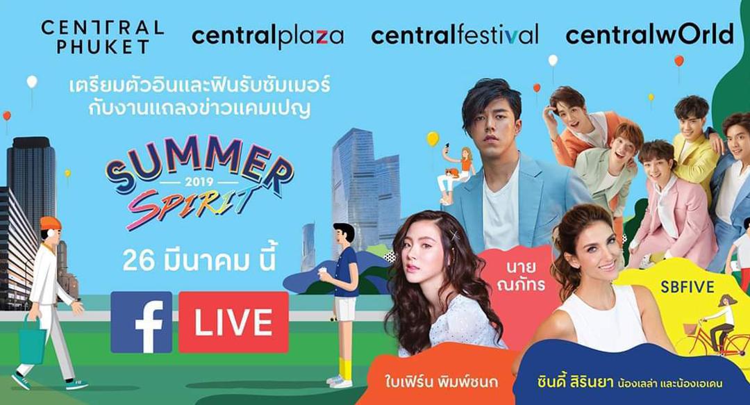 ชมย้อนหลัง Thailand Summer spirit