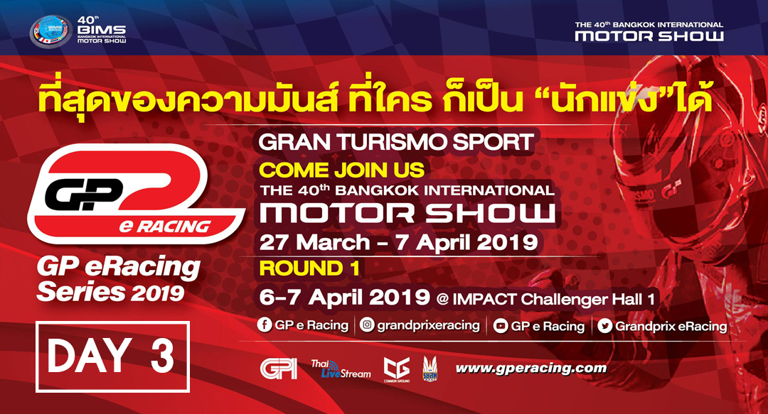 DAY 3 | eRacing Motor show 2019