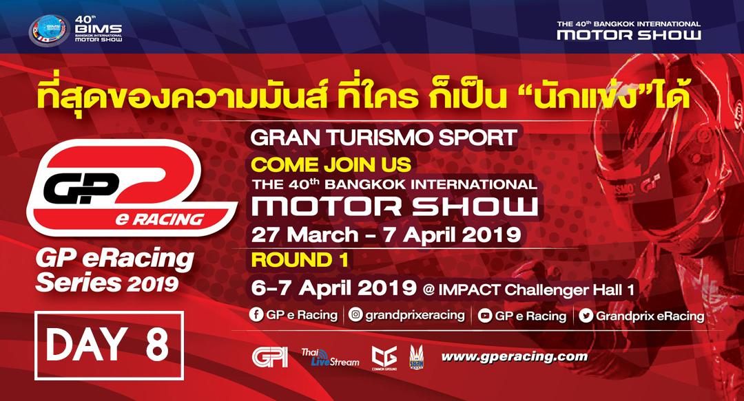 ชมย้อนหลัง DAY 8 | eRacing Motor show 2019