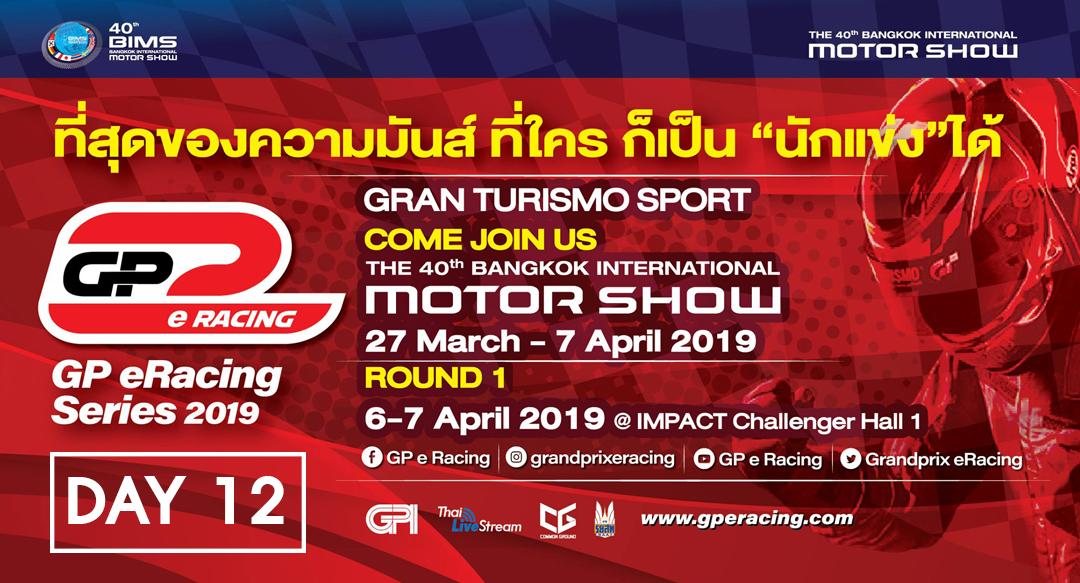 ชมย้อนหลัง DAY 12 | eRacing Motor show 2019