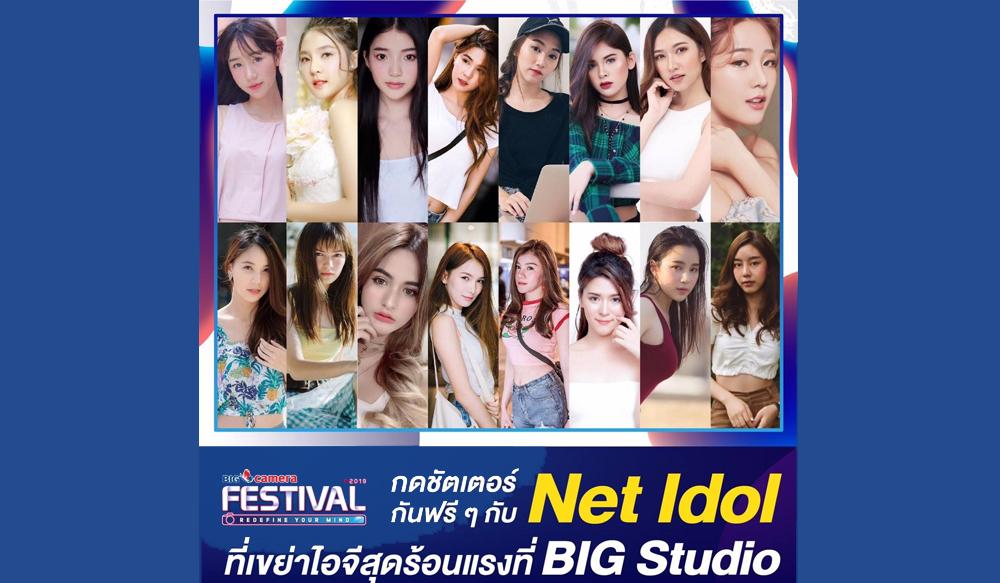 ชมย้อนหลัง Big Camera Festival 2019