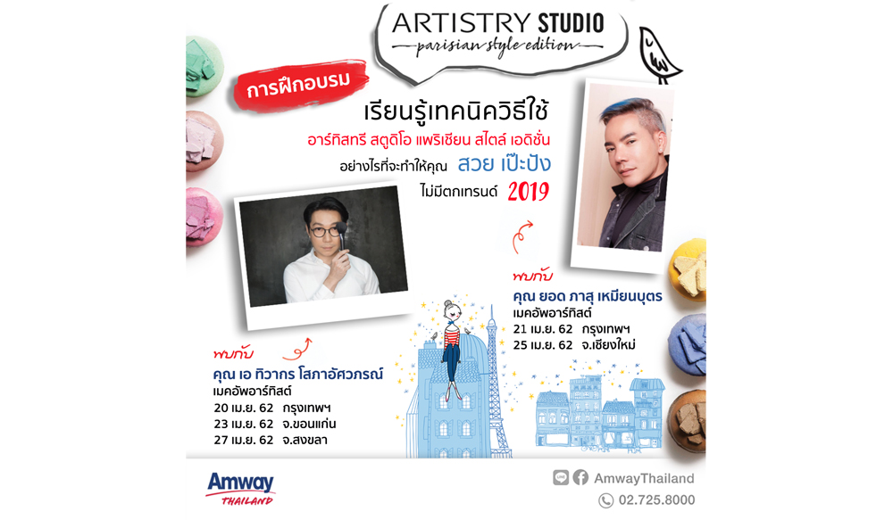 DAY 2 | Artistry Studio Parisian (กทม)